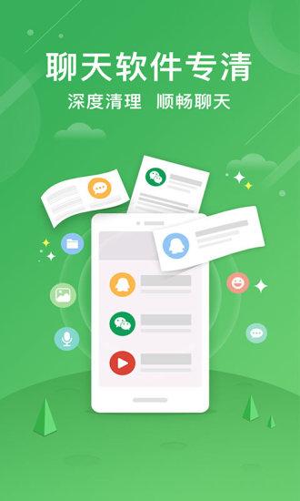 清理大师安卓app