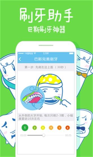 爱牙软件下载