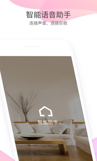 人工智能助理app