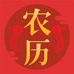农历大全下载安装app