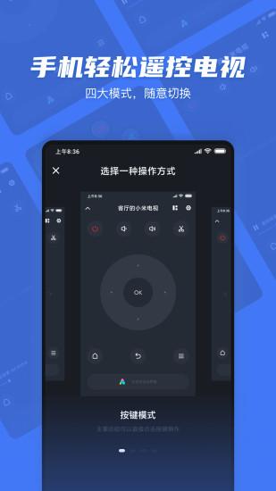小米电视助手app