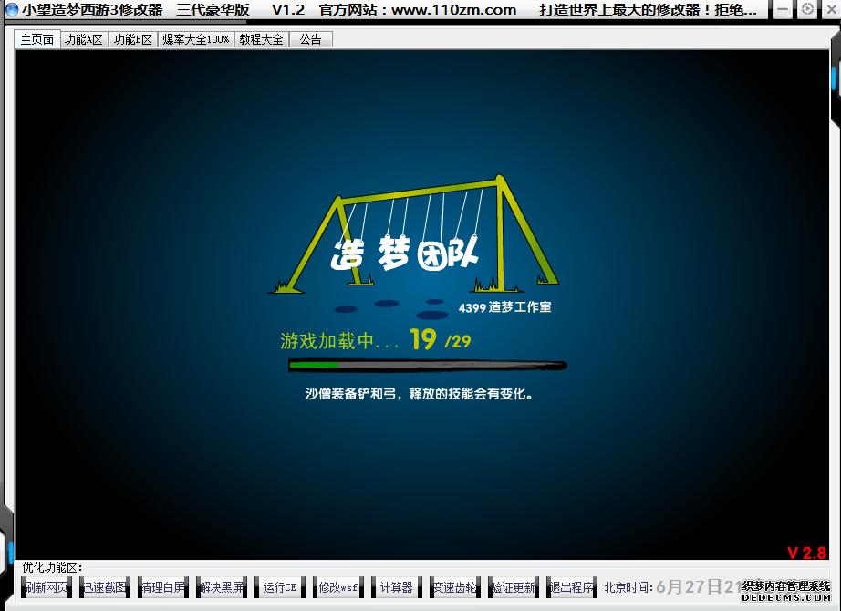 小望造梦西游3修改器最新版
