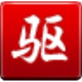 驱动精灵2018v9.61.3551.3001官方最新版