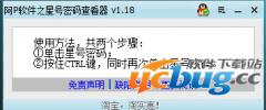 阿P星号密码查看器下载v1.18 免费版