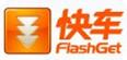 快车(FlashGet)v3.7.0.1219 官方最新版