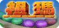 祖玛游戏单机版下载官方版
