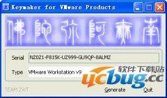 vmware workstation 9序列号生成器下载V1.0绿色版