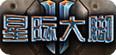 星际争霸2大脚插件下载V1.067 官方最新版