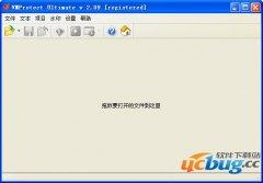 VMProtect Ultimate加壳工具V2.09 中文注册版