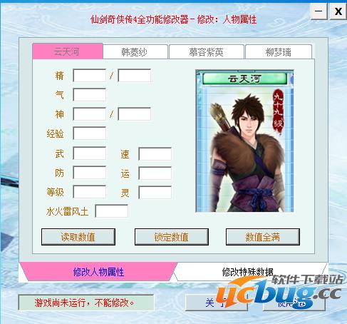 仙剑奇侠传4全功能修改器