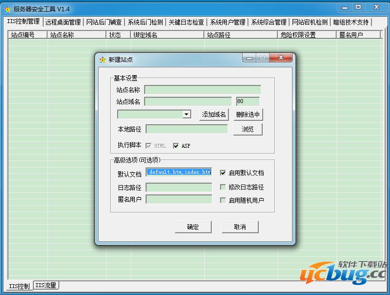 暗组服务器安全工具下载v1.4绿色版