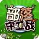 部落守卫战盒子v1.0.1.1 官方最新版