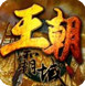王朝战狼辅助下载v1.4.5.0 免费版