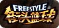 街头篮球FS角色助手下载v4.5免费版