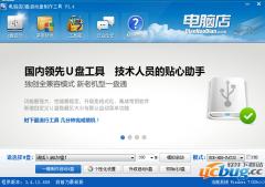 电脑店U盘启动盘制作工具v6.5官方装机版