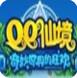 qq仙境辅助工具v1.0 绿色版