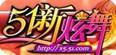 51新炫舞助手下载V2014-0127 免费版