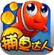 捕鱼达人单机版注册送28体验金的游戏平台V2.0 手机验证领58彩金不限id正式版
