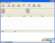 无线网络WPA密码检测工具v4.0 绿色版