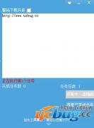 网站模板扒皮者V2.7 绿色版
