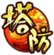 塔防三国志刷活跃辅助v1.06 免费版