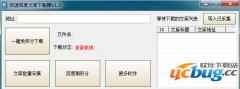 极速百度文库下载器v1.0 绿色版