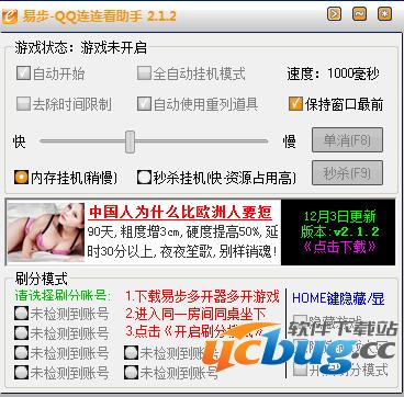 ucbug软件站