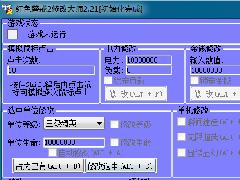 红警2共和国之辉修改大师作弊器v2.21 版
