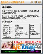 易步qq记牌器下载v2.6.3 免费版