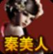 秦美人盒子v1.0.0.1 官方免费版