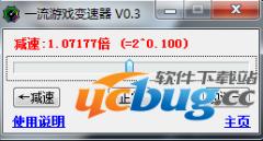 一流游戏变速器v0.6免费版