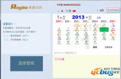 如意吧桌面日历v1.0最新版