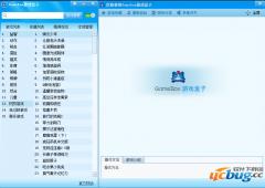 gamebox游戏盒子v1.0 手机验证领58彩金不限id免费版