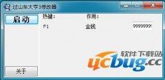过山车大亨3修改器下载v1.0 中文版