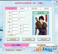 仙劍奇俠傳4人物屬性修改器v2.1中文版