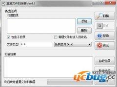 矩阵重复文件扫描器下载v4.3 最新版