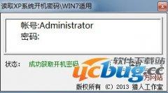 读取XP/win7系统开机密码下载V1.0 免费版
