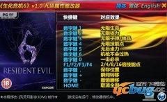生化危机6修改器下载v1.0 九项中文版