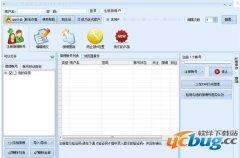 石青微博群发软件v1.4.40.21 免费版