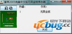 雀帝2005無限金錢修改器完美中文版