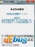 阿呜QQ记牌器下载V1.7.4.9 免费版