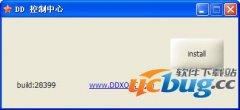 DD虚拟键盘虚拟鼠标下载v456免费版