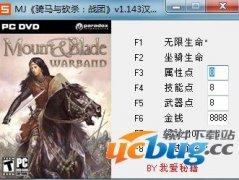 骑马与砍杀战团修改器下载 +8 免费中文版