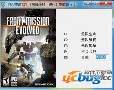 前线任务进化修改器下载 +5 中文版