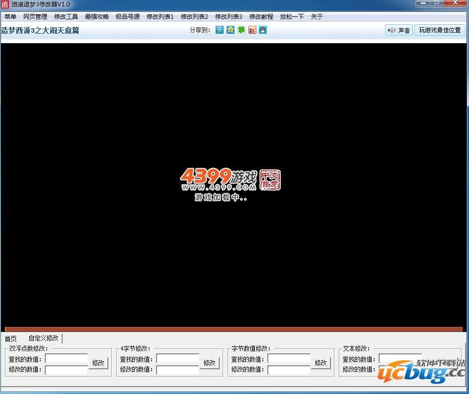 逍遥造梦西游3修改器下载