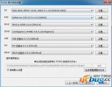 PCSX2模拟器下载V1.1.0.r5645 最新汉化版