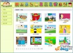 聰聰兒童資源盒下載v2.7最新版