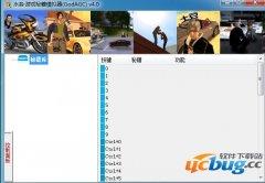 水淼游戏秘籍模拟器下载V4.0 中文版