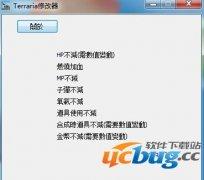 泰拉瑞亚修改器下载 +8 中文版