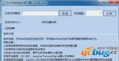 服务器Web日志安全分析工具下载v2.0免费版